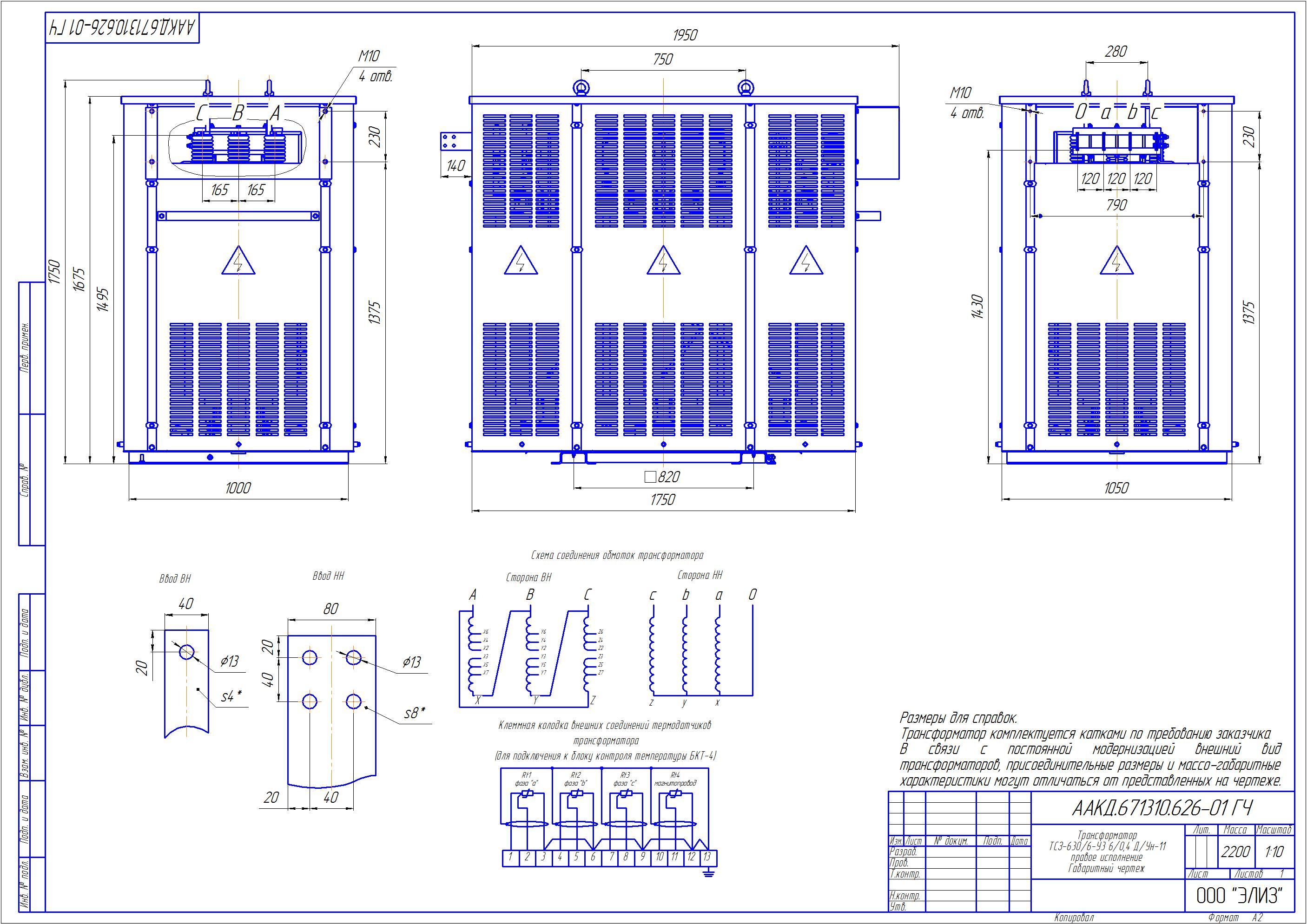 Схема подключения трансформатора тсз